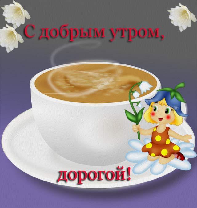 Пожелание мужчине доброго утра