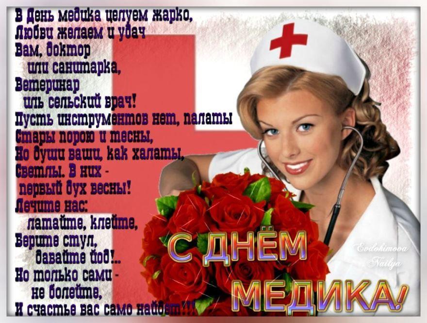 День медика поздравления проза