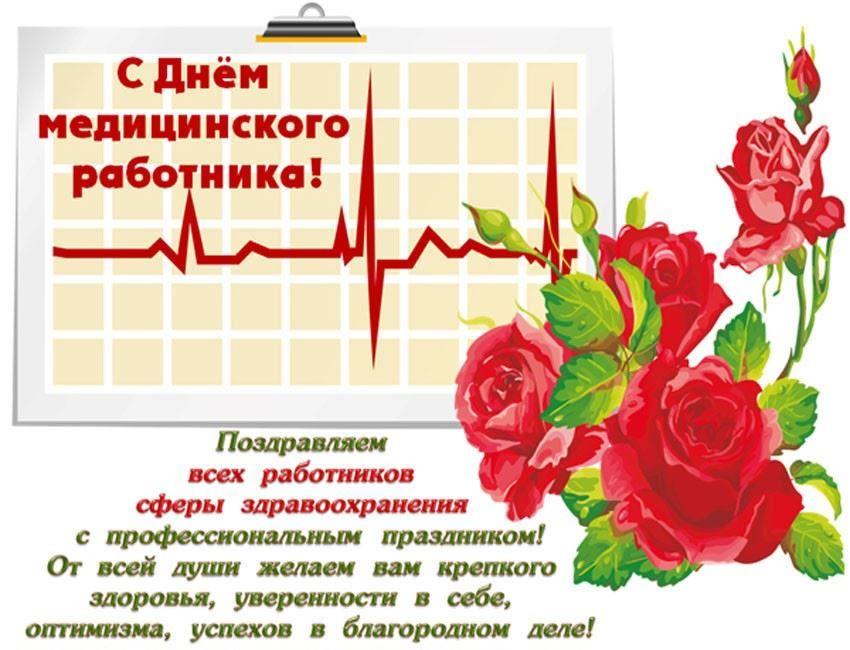 Поздравления с днем медика коллегам открытки, открытка днем защитников