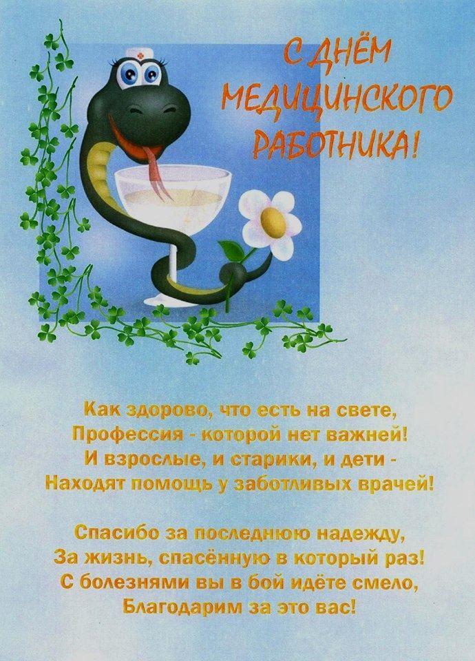 Поздравления к дню медика открытки, благодарностью