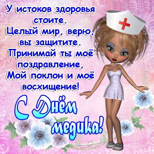 Добрым утром, красивая открытка к дню медика