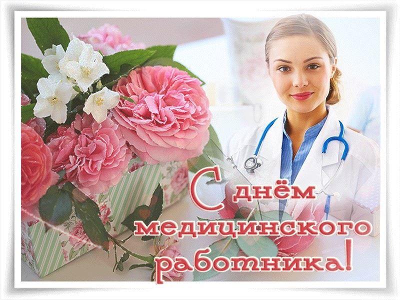Доброе утро, открытка с днем медицинского