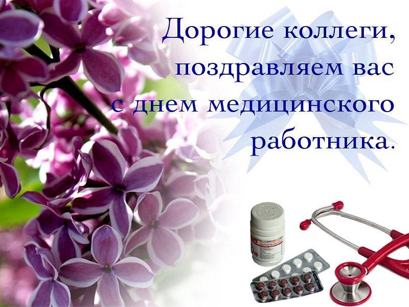 День медработника красивые открытки