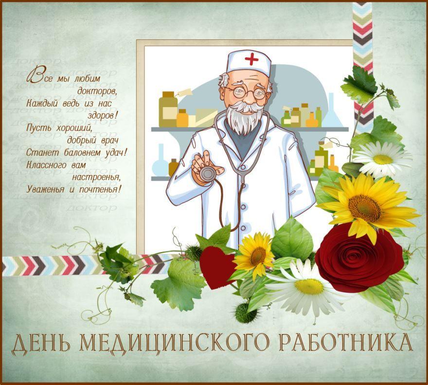 Поздравления с днем врача в открытках