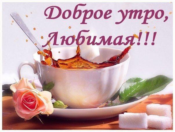 Пожелание доброго утра и хорошего настроения