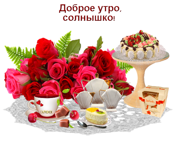 Пожелание доброго утра