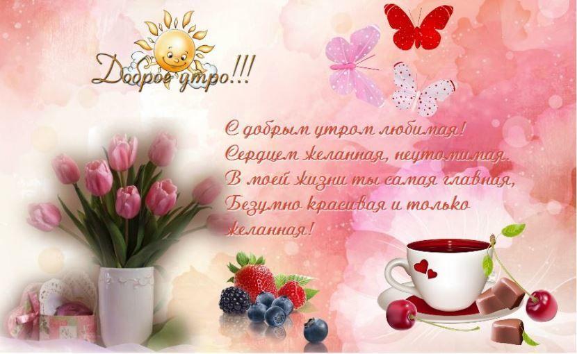 Открытка доброе утро любимая бесплатно