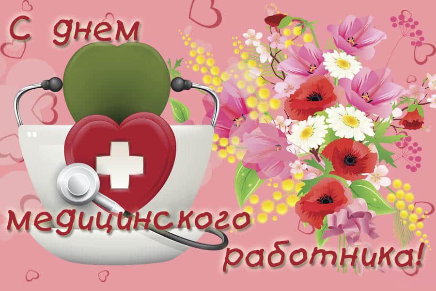 Смешные, красивая открытка на день медицинского работника в прозе