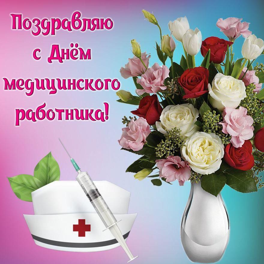 Сделать, открытки с днем медицинского работника