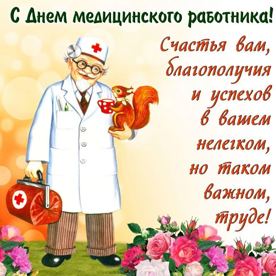 Юбилеем, открытка с днем медицины поздравляю