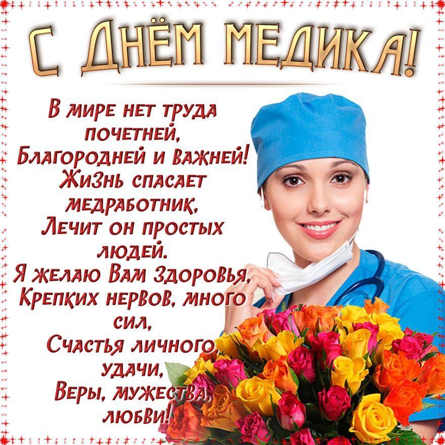 поздравление в стихах четверостишье ко дню медика