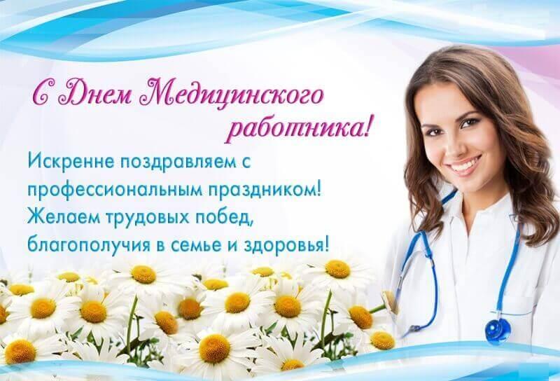 Картинки поздравления с медицинского работника