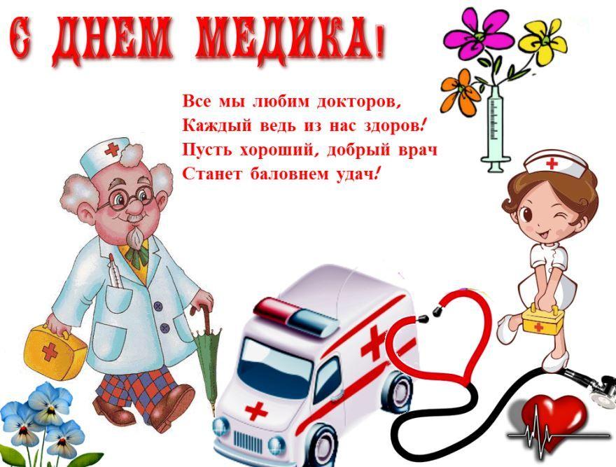 Поздравления в стишках для врачей