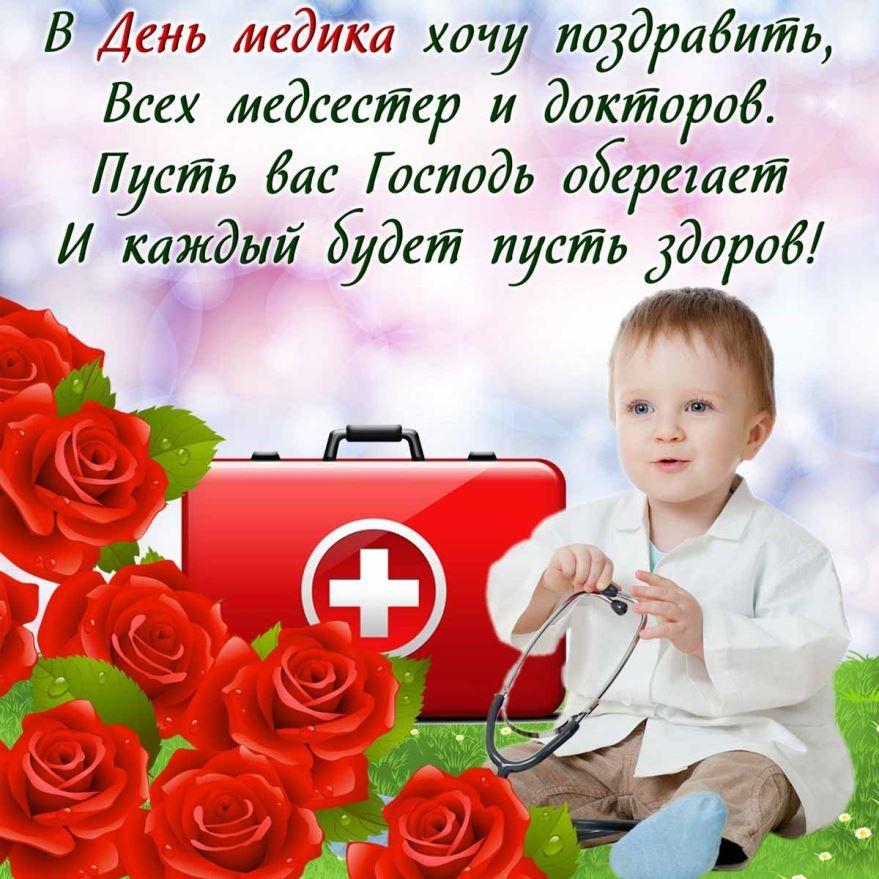 Поздравление с днем медицинского работника коллегам в картинках, открытки днем