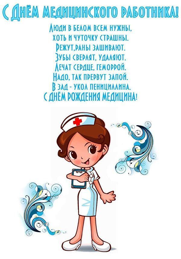 Медицинские поздравления смешные