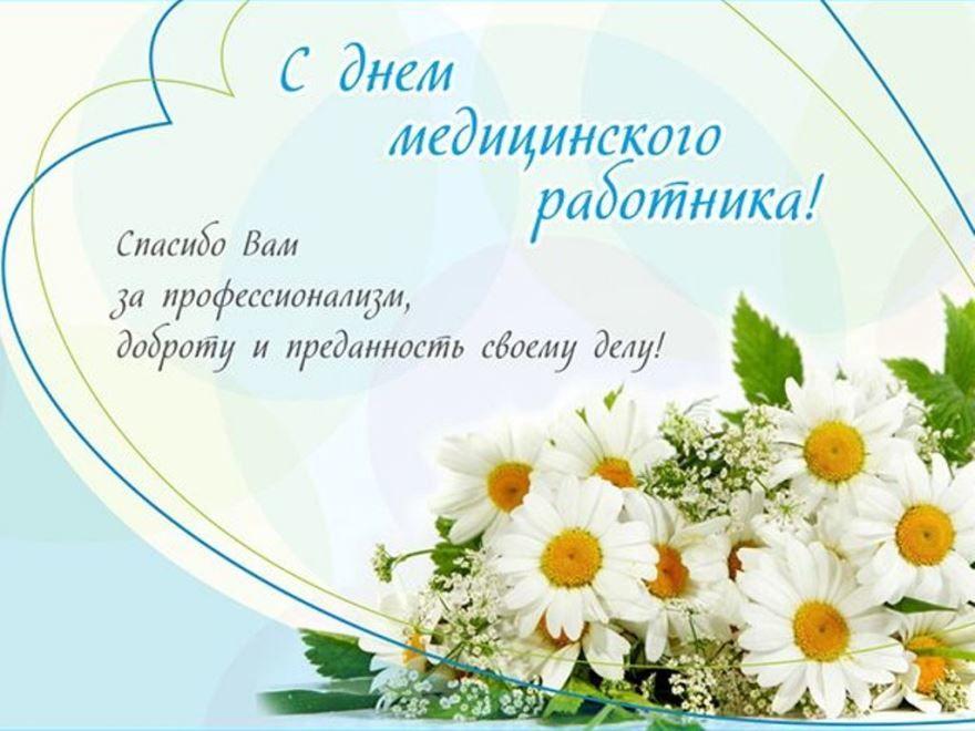 Поздравления с днем медицинского работника своим коллегам