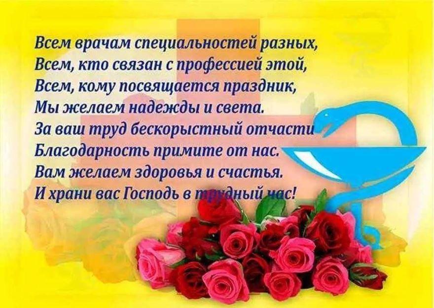 День медработника открытки поздравления