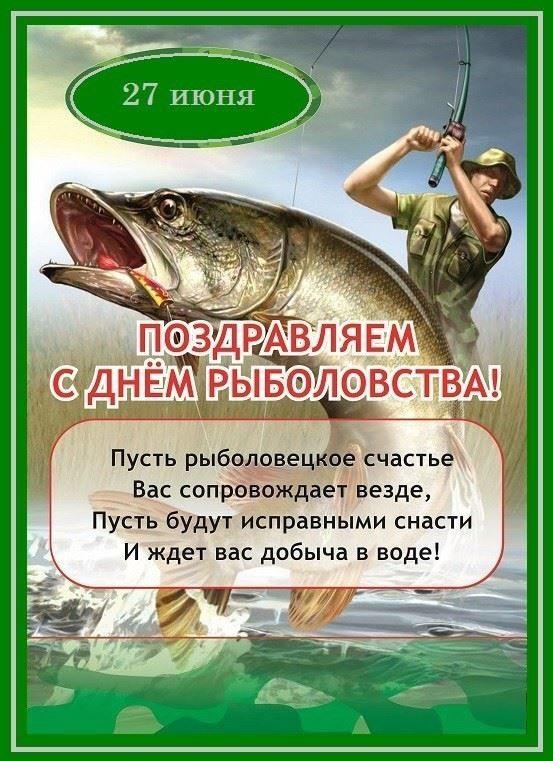 С днем рыболовства картинки красивые, прикольных