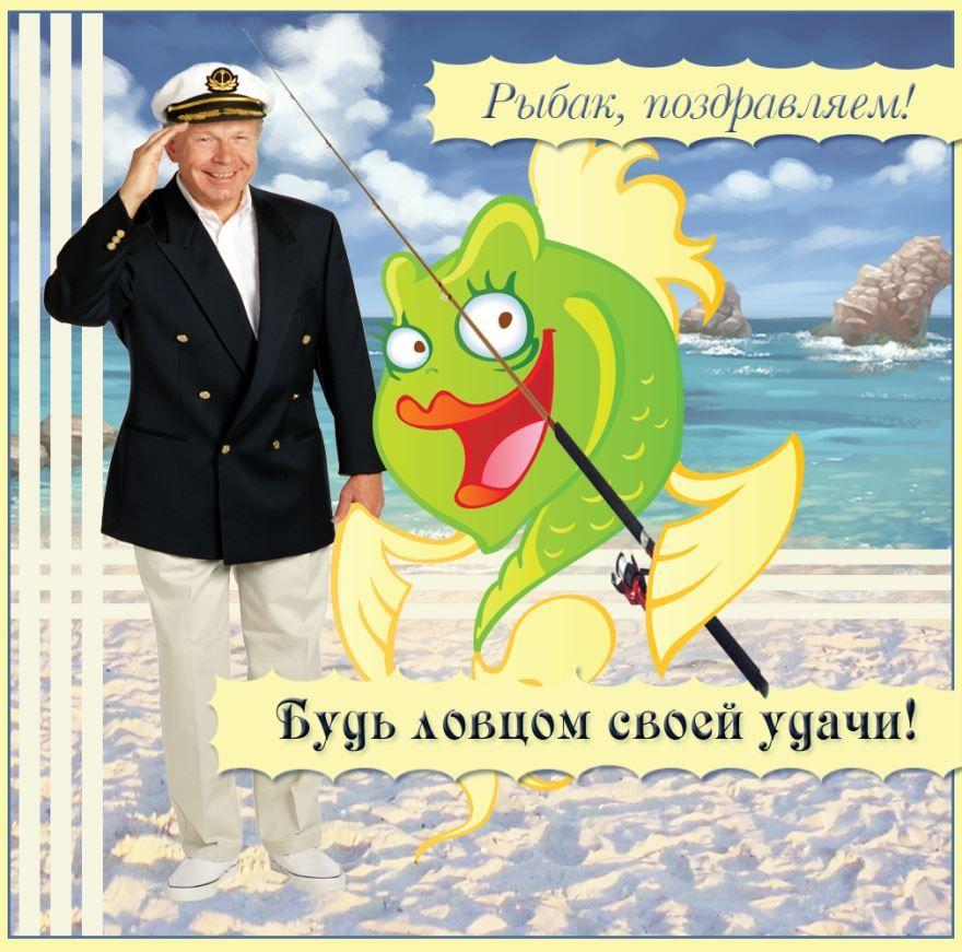 Картинки с профессиональным праздником днем рыбака