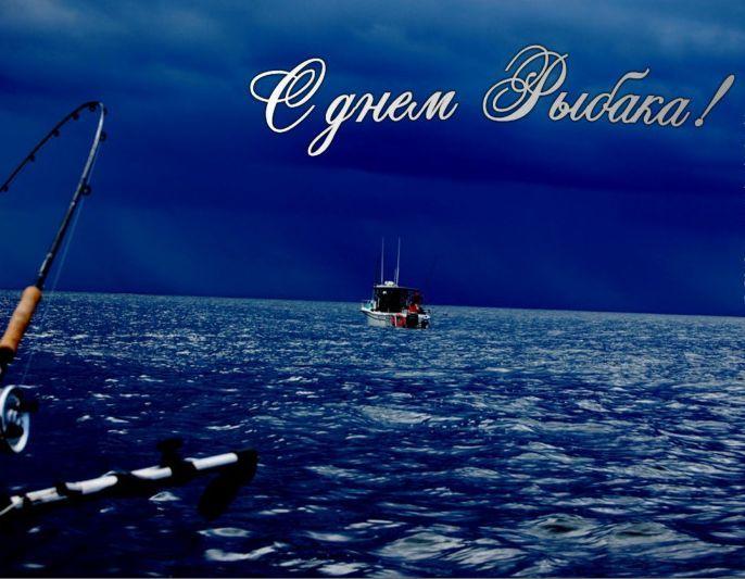 Открытки, открытка с профессиональным днем рыбака
