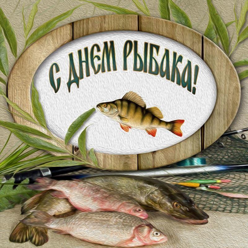 Открытки на день рыбака, надписями дочери годика