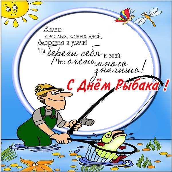 Прикольные поздравления с днем рыболова увидите ниже