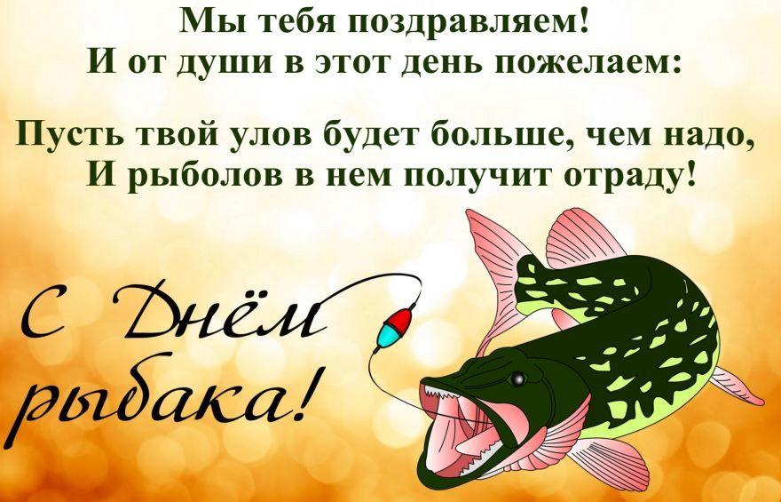 День рыбака короткие поздравления