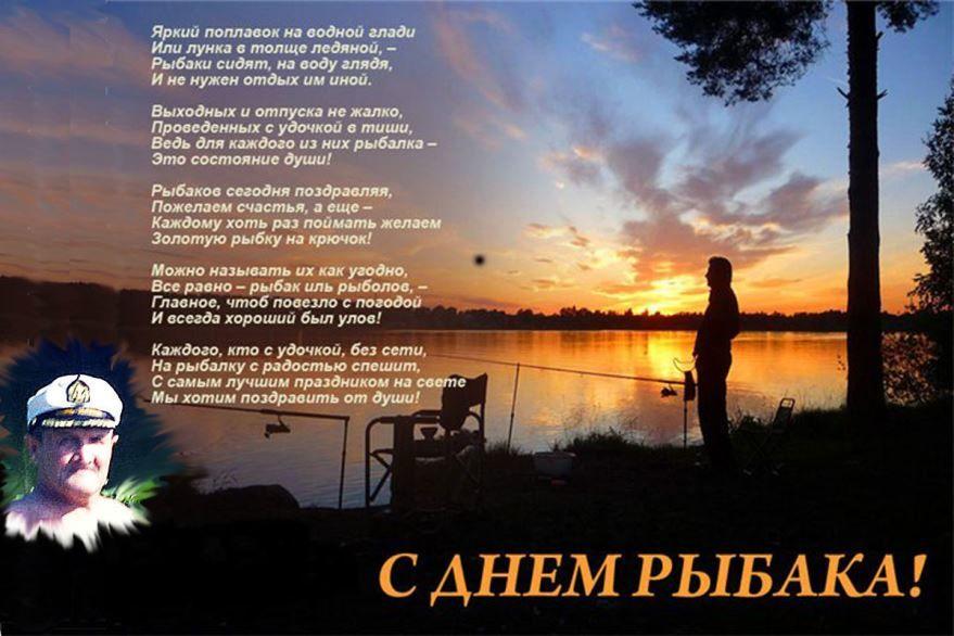 Поздравлением, картинка с поздравлением днем рыбака