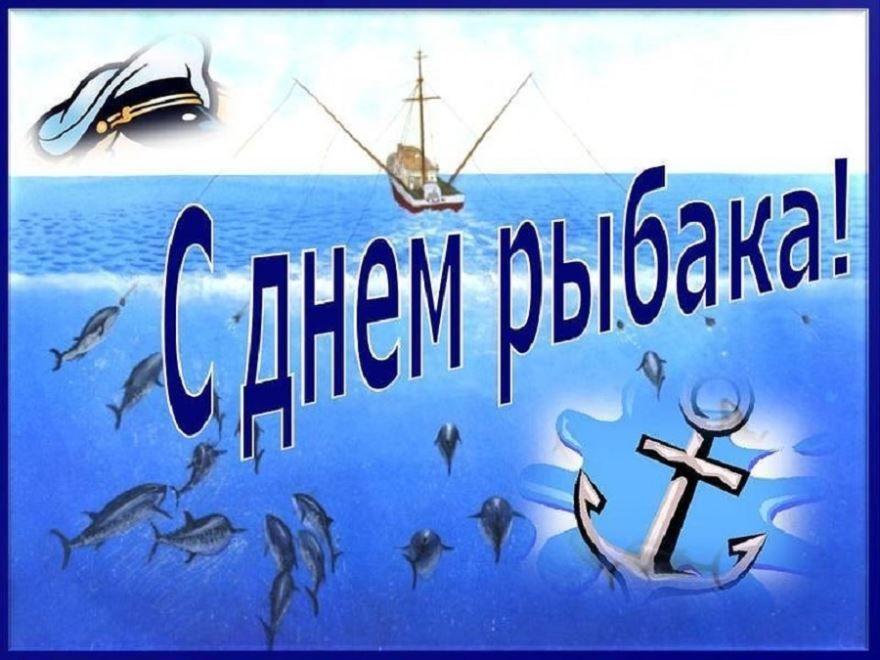 Картинки, поздравить с днем рыбака картинка