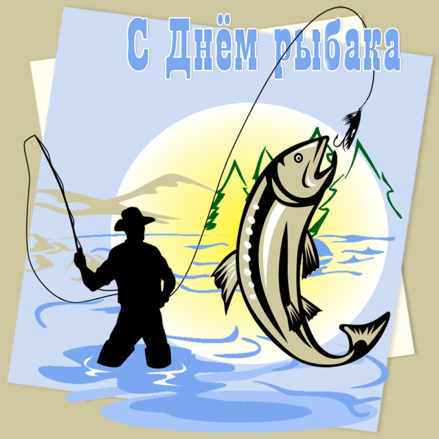 Прикольные картинки поздравления с днем рыбака