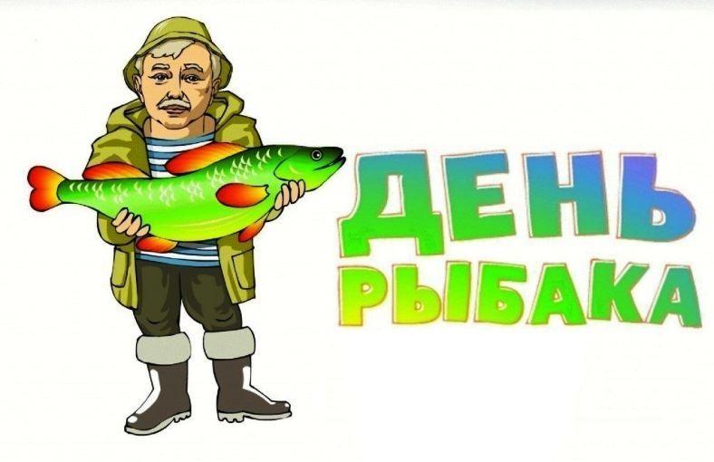 Поздравления днем, открытки к дне рыбака