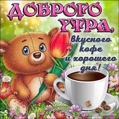 Прикольная картинка пожелание доброго утра и хорошего настроения