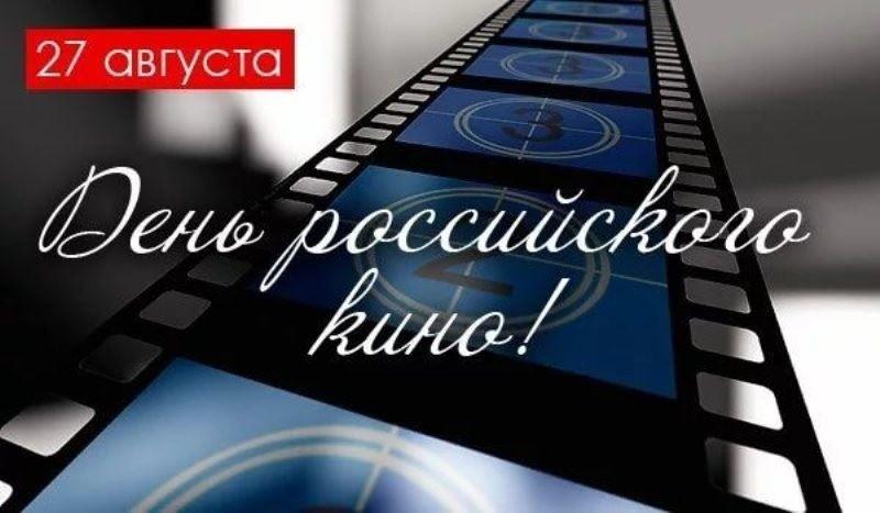 День кино 27 августа открытки, цифрой марта