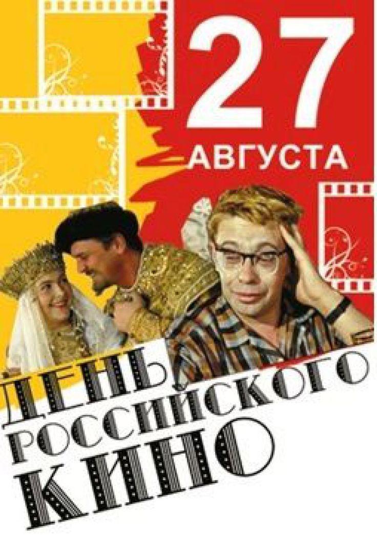 День михаила, открытки с днем российского кино