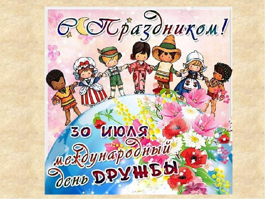 Картинки с праздником дружбы 30 июля самом деле
