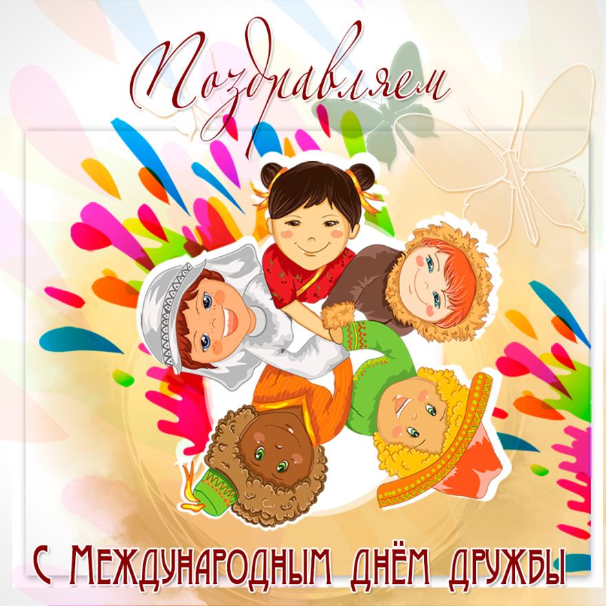 Международный день дружбы 30 июля открытки