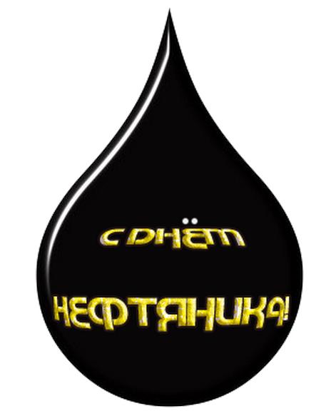 pozdravleniya-s-dnem-neftyanika-prikolnie-otkritki foto 2