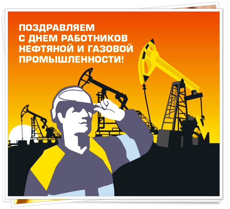 Эффектом, открытки поздравления нефтяникам