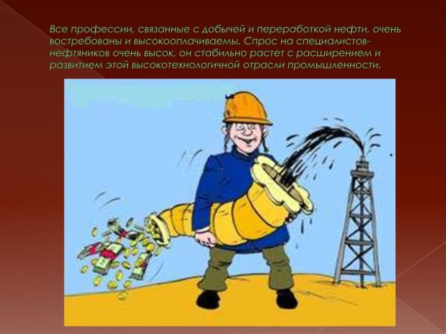 Надписями мужчина, поздравления с днем нефтяники в картинках