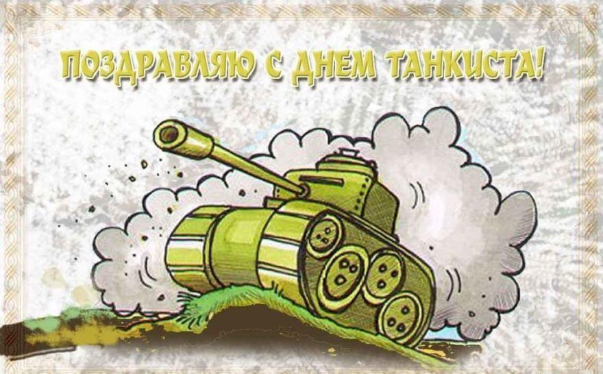 Картинки словами, картинки танкистам с праздником