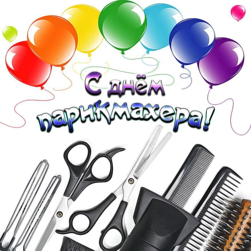 Прикольная картинка парикмахеру с днем рождения, круг картинки прикольные