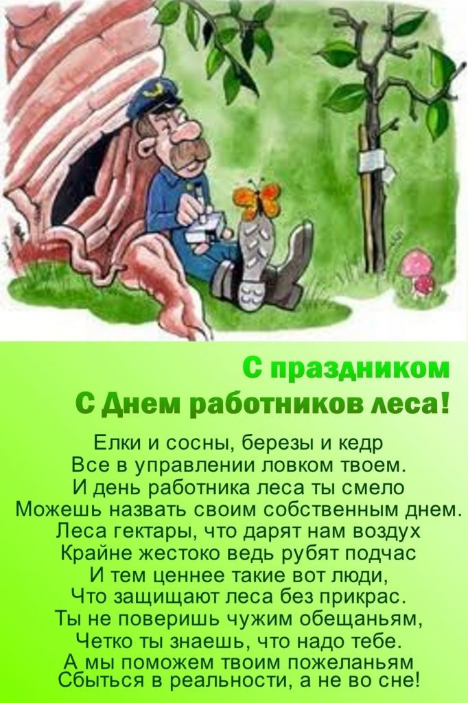 Поздравления смешные с праздником леса