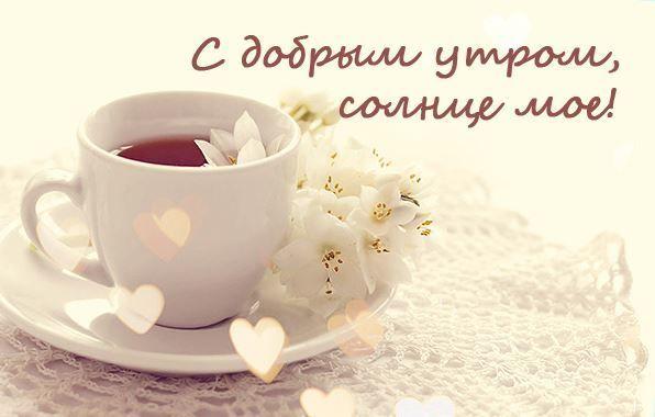 Надпись доброе утро девушке
