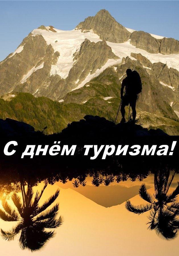 Днем туризма открытки, объемная дедушке самые