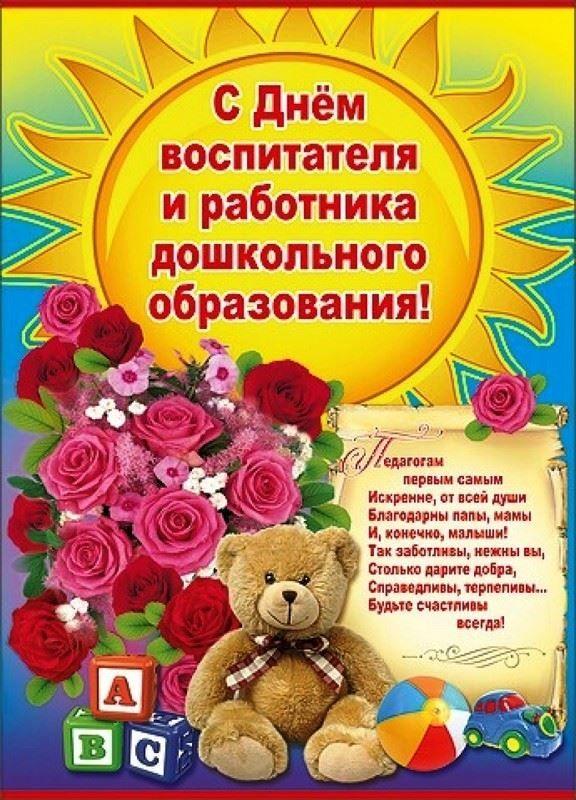 Поздравительные открытки ко дню воспитателя детского сада