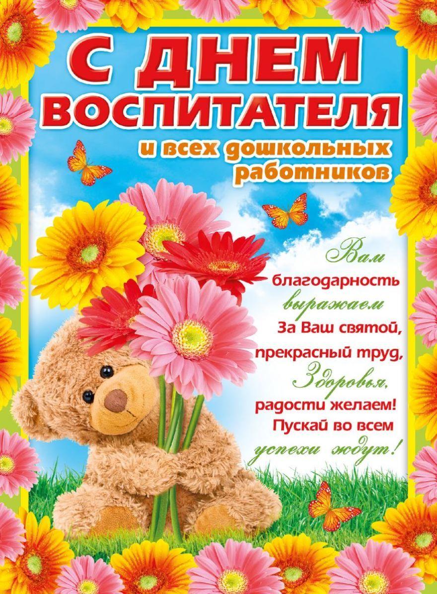 Пожеланием выздоровления, картинки и поздравления с днем воспитателя