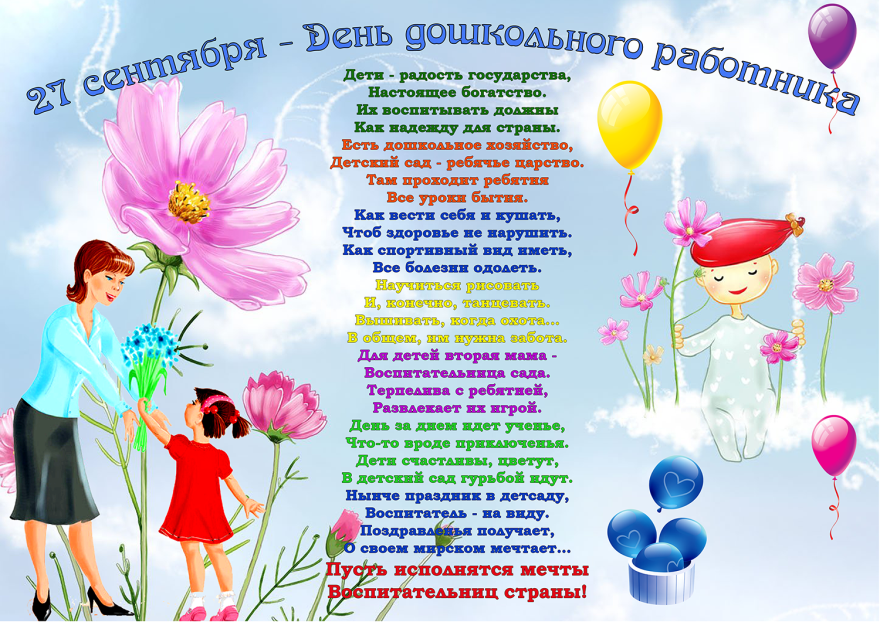 Поздравления воспитателям детского дома на день воспитателя