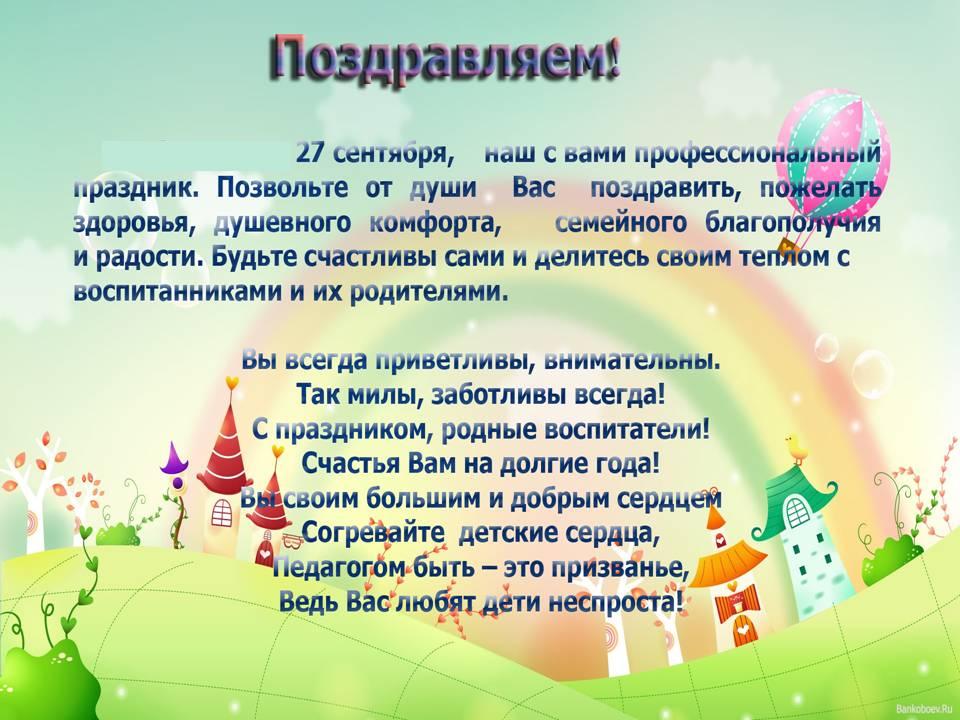 Прикольные поздравления для воспитателя в детском саду