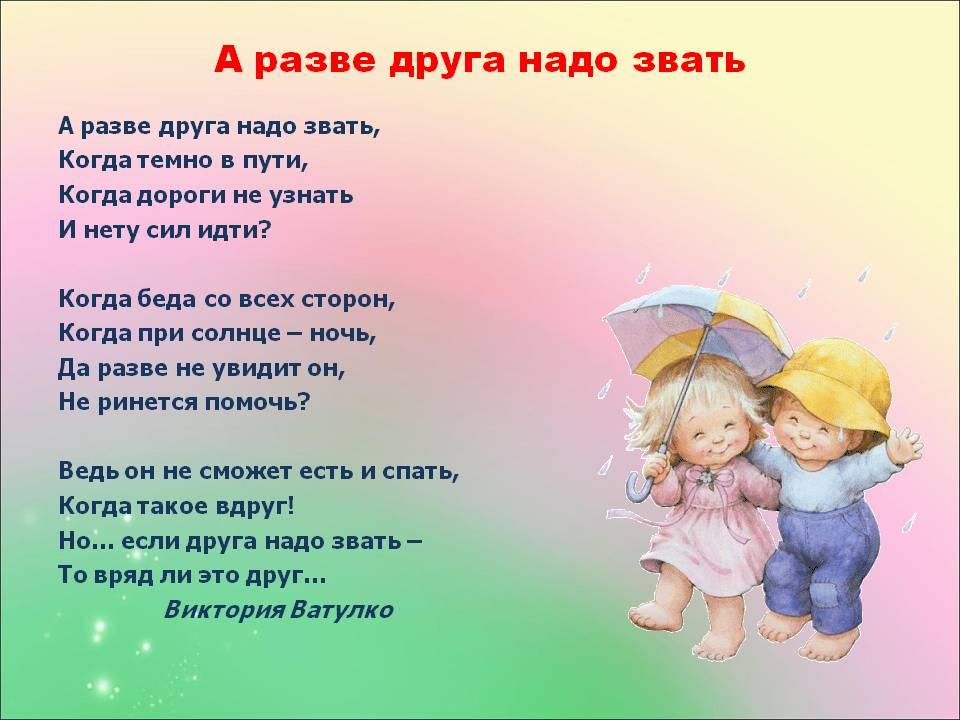 стихи про долгую дружбу