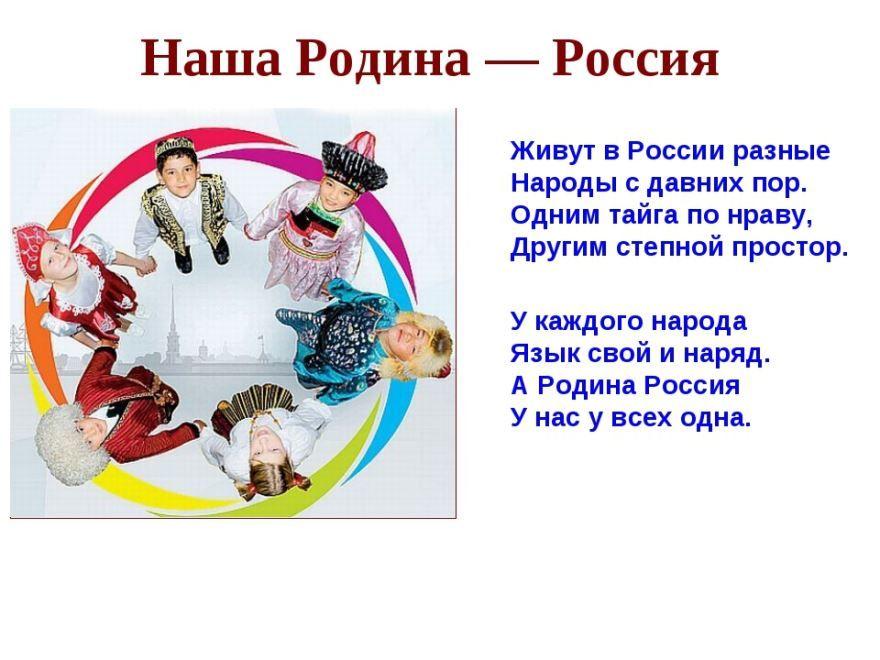 Стихи о россии в картинках
